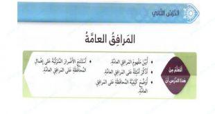 حل درس المرافق العامة تربية اسلامية الصف الرابع الفصل الثالث