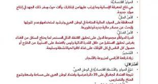 حل درس إدارة الموارد والأنشطة الإقتصادية في الوطن العربي صف تاسع دراسات اجتماعية فصل ثالث