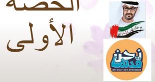 حل درس النصوص حولنا لغة عربية الصف السابع الفصل الثالث