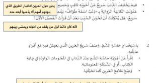 حل درس قطيع من رواية ذئب اسمه طواف لغة عربية الصف الثامن الفصل الثالث
