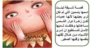 حل درس ياسمين ودوار الشمس لغة عربية الصف الرابع الفصل الثالث