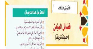 حل درس فضائل المؤمن تربية اسلامية الصف الثامن فصل ثالث