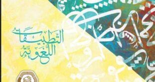 كتاب التطبيقات اللغوية في لغة عربية الصف الحادي عشر الفصل الثالث 2020-2021