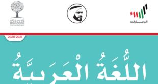 كتاب الطالب لغة عربية الصف الثالث الفصل الثالث 2020-2021