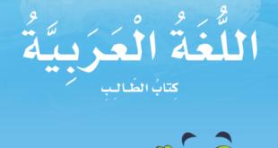 كتاب الطالب لغة عربية الصف الثاني الفصل الثالث 2020-2021