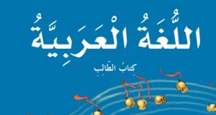 كتاب الطالب لغة عربية الصف الخامس الفصل الثالث 202-2021