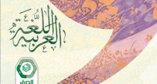 كتاب الطالب لغة عربية الصف السابع الفصل الثالث 2020-2021