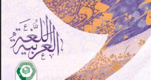 كتاب الطالب لغة عربية الصف السادس الفصل الثالث 2020-2021
