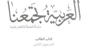 كتاب اللغة العربية لغير الناطقين بها صف ثامن الفصل الدراسي الثالث 2020-2021
