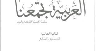كتاب اللغة العربية لغير الناطقين بها صف سابع الفصل الدراسي الثالث 2020-2021