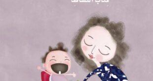 كتاب النشاط لغة عربية الصف الاول الفصل الثالث 2020-2021