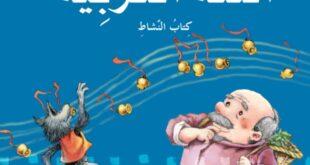 كتاب النشاط لغة عربية الصف الخامس الفصل الثالث 202-2021
