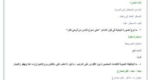 أوراق عمل قصيدة يا ليل دعني لغة عربية للصف الثاني عشر الفصل الثالث