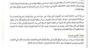 حل درس مليحة مجتمع جديد كتاب الإمارات تاريخنا