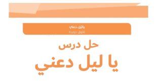 حل درس يا ليل دعني لغة عربية للصف الثاني عشر الفصل الثالث