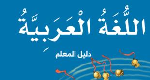 دليل المعلم لغة عربية الصف الخامس الفصل الثالث 202-2021