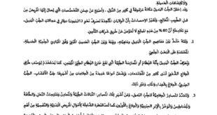 ورقة عمل درس الطب البديل لغة عربية صف عاشر فصل ثالث