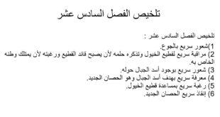 تلخيص الفصل السادس عشر درس صيد من رواية ذئب اسمه طواف لغة عربية الصف الثامن الفصل الثالث