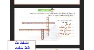 حل درس ذو النورين عثمان بن عفان تربية اسلامية الصف الرابع الفصل الثالث