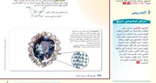 حل درس الترميز العلمي والتحليل البعدي دليل المعلم علوم للصف التاسع الفصل الاول