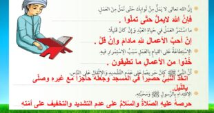 حل درس احب العمل الي الله تربية اسلامية صف خامس فصل اول