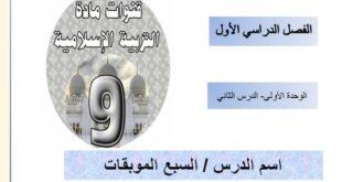حل درس السبع الموبقات تربية اسلامية صف تاسع فصل اول