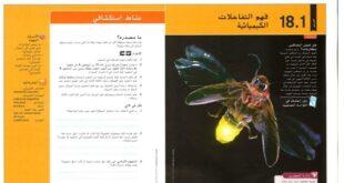 حل درس فهم التفاعلات الكيميائية علوم للصف الثامن الفصل الاول