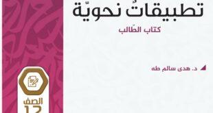 كتاب التطبيقات النحوية لغة عربية للصف الثاني عشر الفصل الاول 2021-2022