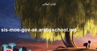 كتاب الطالب المنهج المتكامل في اللغة العربية والثقافة والأخلاق الصف الثالث الفصل الاول 2021-2022