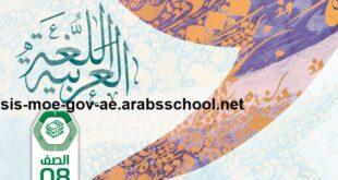 كتاب اللغة العربية الصف الثامن الفصل الاول 2021-2022 المجلد الاول