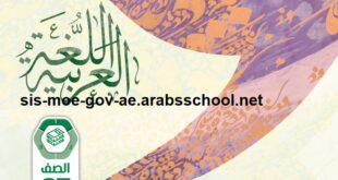 كتاب اللغة العربية الصف السابع الفصل الاول 2021-2022 المجلد الاول