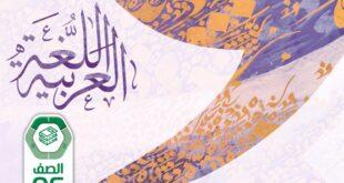 كتاب اللغة العربية للصف السادس فصل اول المجلد الاول 2021-2022