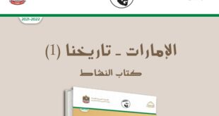 كتاب النشاط الإمارات تاريخنا صف سابع فصل اول 2021-2022