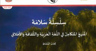 كتاب النشاط المنهج المتكامل في اللغة العربية والثقافة والأخلاق الصف الاول 2021-2022