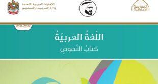 كتاب النصوص لغة عربية للصف الحادي عشر الفصل الاول 2021-2022